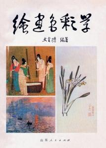 3《绘画色彩学》 山东人民出版社 1982 年